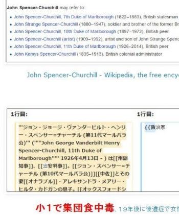 tokJohn Spencer-Churchill