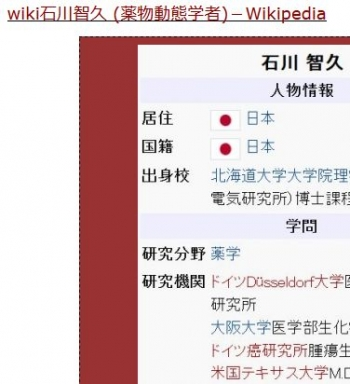 ten石川智久 (薬物動態学者)