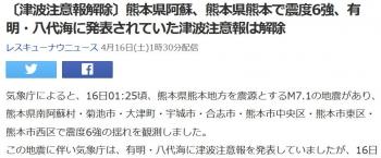 news〔津波注意報解除〕熊本県阿蘇、熊本県熊本で震度6強、有明・八代海に発表されていた津波注意報は解除