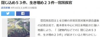 news閉じ込め53件、生き埋め23件…官房長官