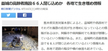 news益城の高齢者施設66人閉じ込めか 各地で生き埋め情報