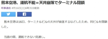 news熊本空港、運航不能=天井崩落でターミナル閉鎖