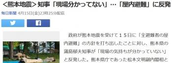 news<熊本地震>知事「現場分かってない」…「屋内避難」に反発