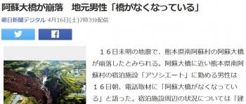 news阿蘇大橋が崩落 地元男性「橋がなくなっている」