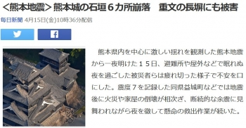 news<熊本地震>熊本城の石垣6カ所崩落 重文の長塀にも被害