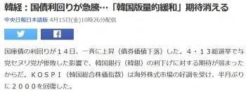 news韓経:国債利回りが急騰…「韓国版量的緩和」期待消える