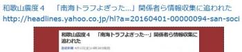 ten和歌山震度4 「南海トラフよぎった…」関係者ら情報収集に追われた