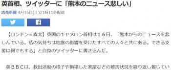 news英首相、ツイッターに「熊本のニュース悲しい」