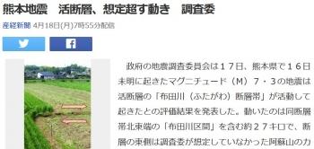 news熊本地震 活断層、想定超す動き 調査委
