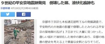 news9世紀の平安京地震跡発見 倒壊した塀、液状化痕跡も