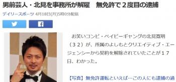 news男前芸人・北見を事務所が解雇 無免許で2度目の逮捕