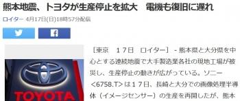 news熊本地震、トヨタが生産停止を拡大 電機も復旧に遅れ