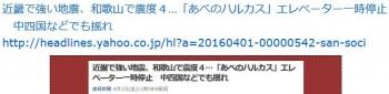 ten近畿で強い地震、和歌山で震度4…「あべのハルカス」エレベーター一時停止 中四国などでも揺れ