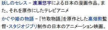 wiki羽衣伝説