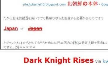 tokDark Knight Rises