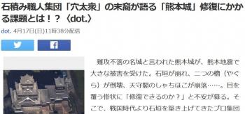 news石積み職人集団「穴太衆」の末裔が語る「熊本城」修復にかかる課題とは!?〈dot〉