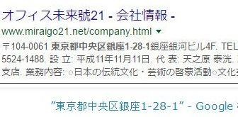 """tok""""東京都中央区銀座1-28-1"""""""