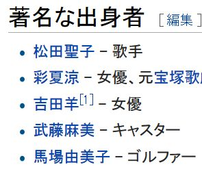 wiki久留米信愛女学院中学校・高等学校