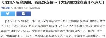 news<米国>広島訪問、各紙が支持…「大統領は敬意表すべきだ」