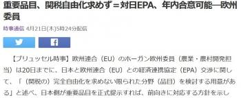 news重要品目、関税自由化求めず=対日EPA、年内合意可能―欧州委員