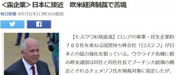 news<露企業>日本に接近 欧米経済制裁で苦境