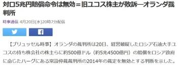 news対ロ5兆円賠償命令は無効=旧ユコス株主が敗訴―オランダ裁判所