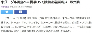 news米グーグル調査へ=携帯OSで独禁法違反疑い―欧州委