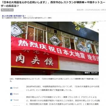 news「日本の大地震を心からお祝いします」、西安市のレストランが横断幕=中国ネットユーザーの反応は?