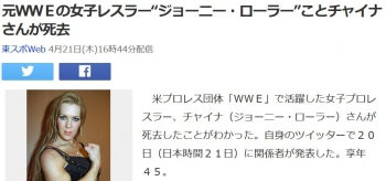 "news元WWEの女子レスラー""ジョーニー・ローラー""ことチャイナさんが死去"