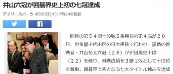 news井山六冠が囲碁界史上初の七冠達成