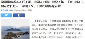 news尖閣諸島巡るスパイ罪、中国人の男に懲役7年 「寄田氏」に指示された- 中国TV、日本の関与を示唆