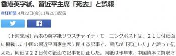 news香港英字紙、習近平主席「死去」と誤報