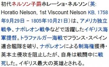 wikiホレーショ・ネルソン (初代ネルソン子爵)1