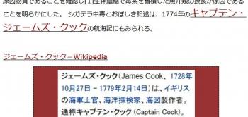 tenジェームズ・クック