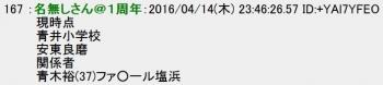 2chan【東京】足立区の小学校4年生 同級生に殴られ脳内出血で意識不明 いじめの情報もあり ★4