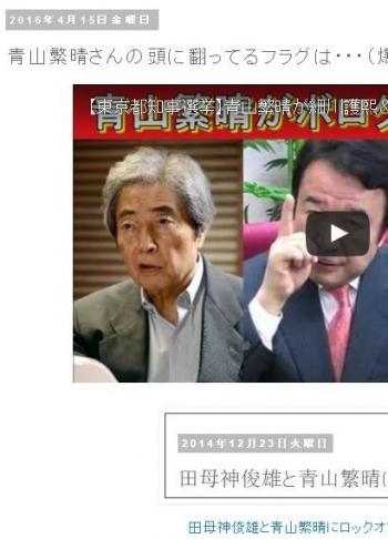 tok田母神俊雄と青山繁晴にロックオン!