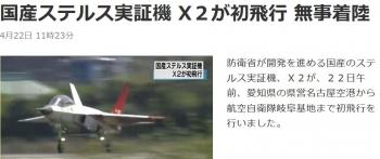 news国産ステルス実証機 X2が初飛行 無事着陸