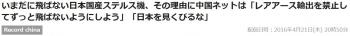 newsいまだに飛ばない日本国産ステルス機、その理由に中国ネットは「レアアース輸出を禁止してずっと飛ばないようにしよう」「日本を見くびるな」