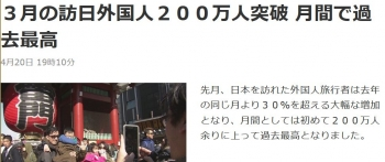 news3月の訪日外国人200万人突破 月間で過去最高