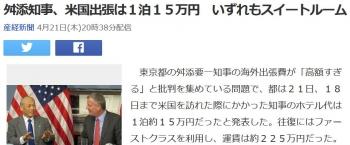 news舛添知事、米国出張は1泊15万円 いずれもスイートルーム