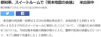 news都知事、スイートルームで「熊本地震の会議」 米出張中
