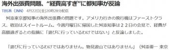 "news海外出張費問題、""経費高すぎ""に都知事が反論"