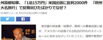 news舛添都知事、「1泊15万円」米国出張に批判2000件 「欧州大名旅行」で反発浴びたばかりでなぜ?