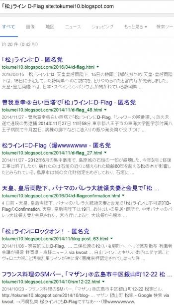 tok「松」ライン D-Flag