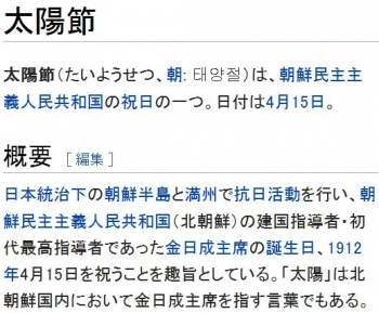 wiki太陽節