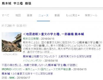 sea熊本城 宇土櫓 崩壊
