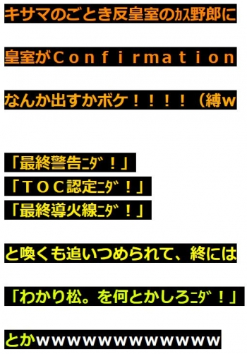 ten「最終警告ニダ!」「TOC認定ニダ!」「最終導火線ニダ!」