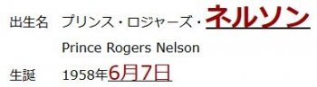 tenプリンス・ロジャーズ・ネルソン