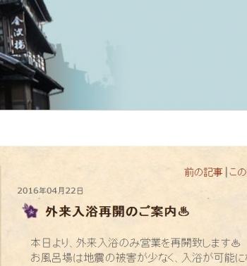 日奈久温泉金波楼