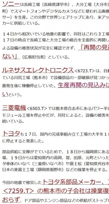 ten熊本地震、トヨタが生産停止を拡大 電機も復旧に遅れ